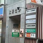 東京陸協会1