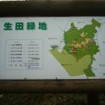 生田緑地地図