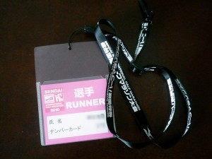 仙台国際ハーフIDカード