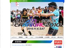 2010ekiden-carnival