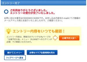 entry_nagano00
