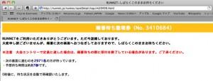 entry_nagano01
