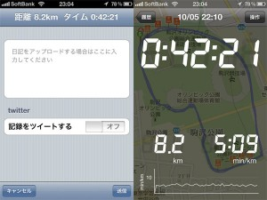 JogNote for iPhone