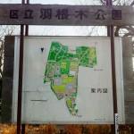 羽根木公園MAP