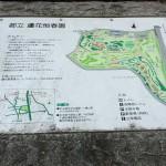 芦花公園MAP