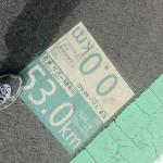 たまリバー53キロポイント
