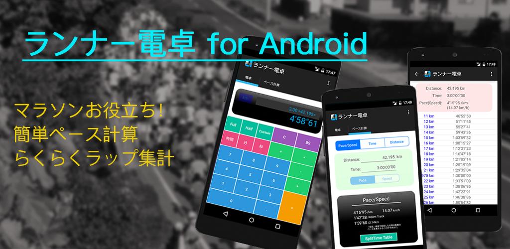 Android版ランナー電卓